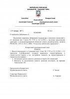 Решения муниципального совета от 27 января 2017г. (doc)