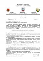 Решения муниципального совета Комрат от 24 02 17г (doc)