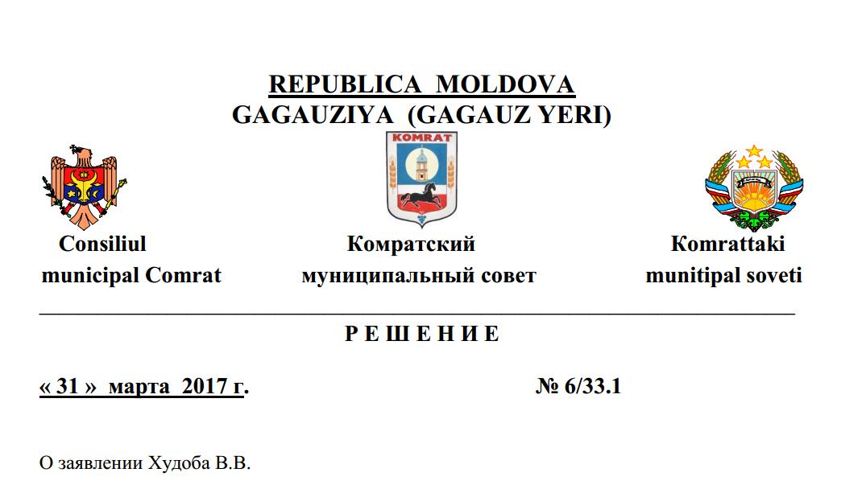 Решения муниципального совета Комрат от 31 марта 2017г (doc)
