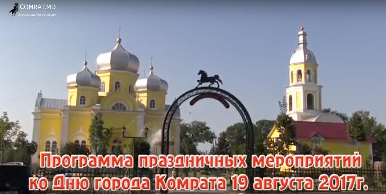 Программа Дня Города Комрат 19 августа 2017г (видео)