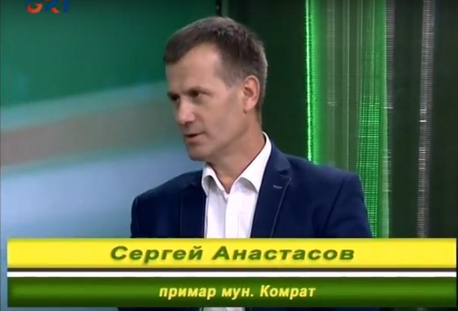 Сергей Анастасов в