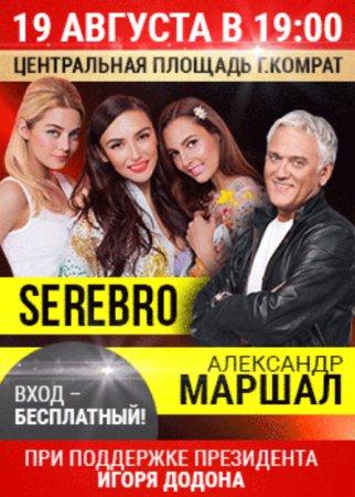 """Подарок президента ко дню Комрата - концерт с участием группы """"Серебро"""" и Маршала"""