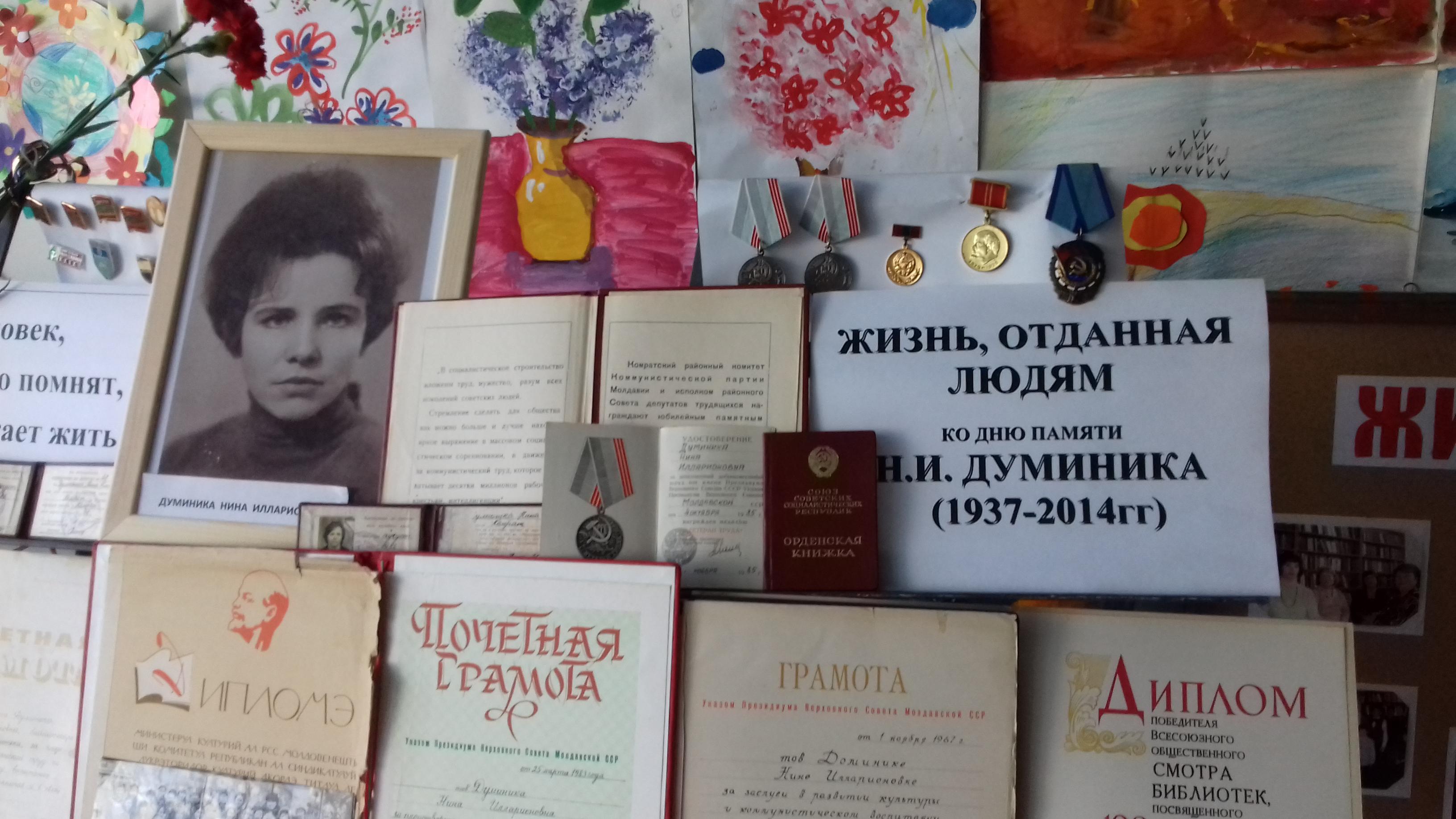 Комратской детской библиотеке предложено присвоить имя Нины Илларионовны Думиника