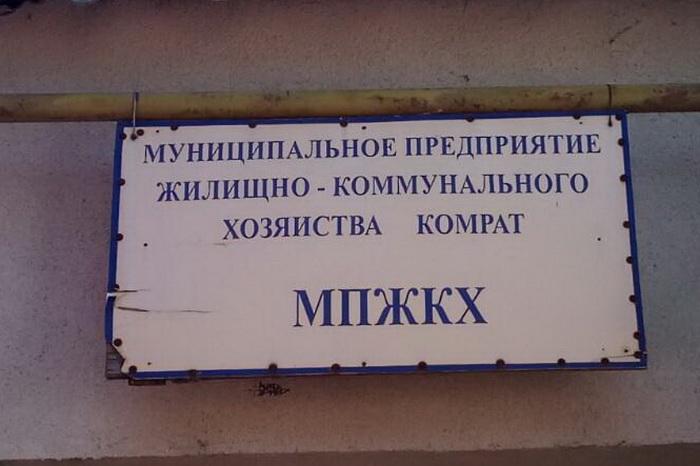 Обращение МП ЖКХ к жителям Комрата