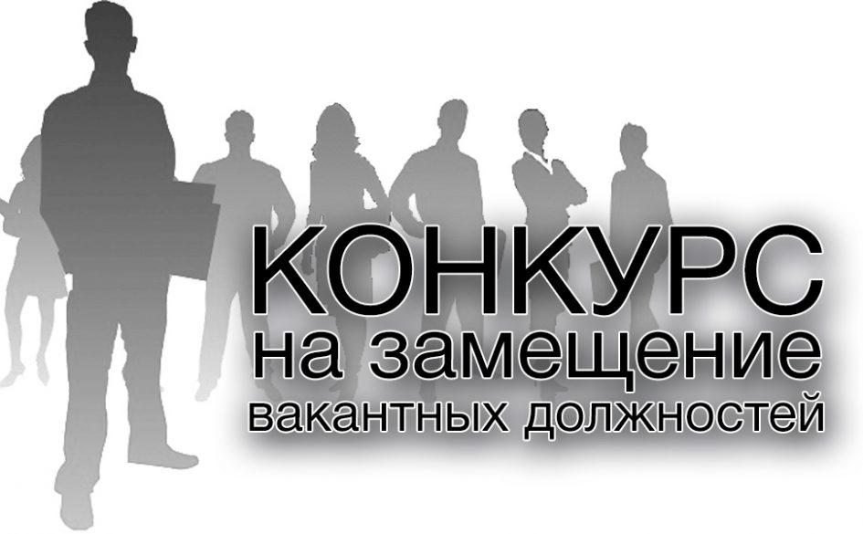 Примэрия м.Комрат повторно объявляет о проведении конкурса на замещение вакантной должности директора ДДУ№5 (doc)