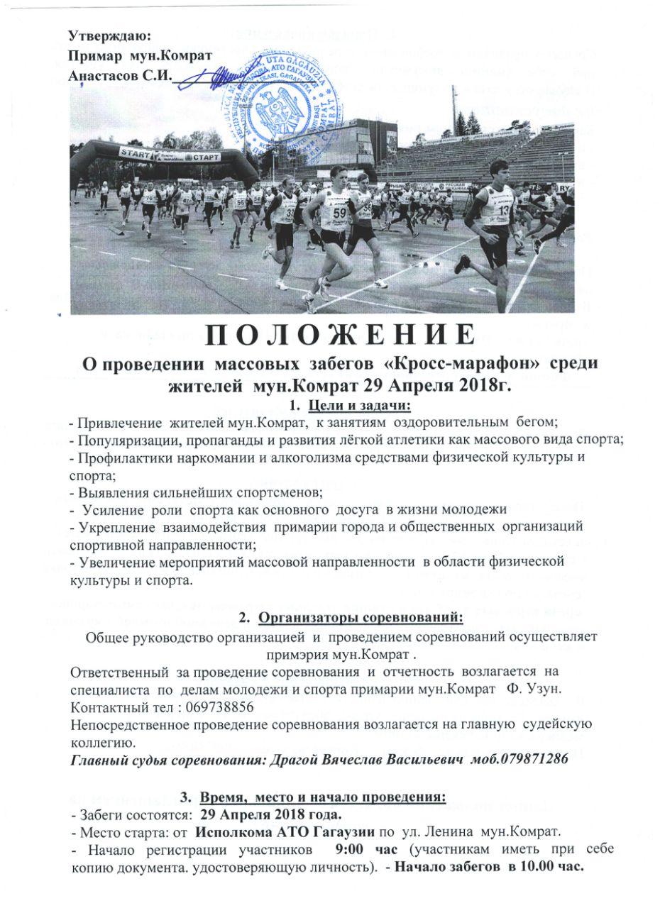 Приглашение к участию в кросс-марафоне-2018 в Комрате