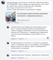 Сергей Анастасов высказался в соцсетях о споре вокруг Комратского рынка