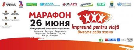 26 июня в Комрате пройдет марафон «Вместе ради жизни»
